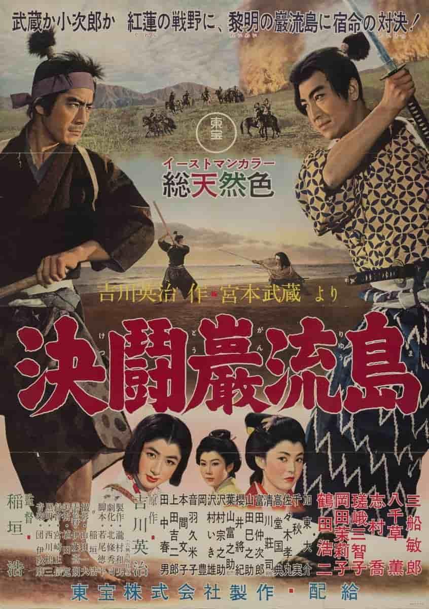 Samurai III- Duel at Ganryu Island